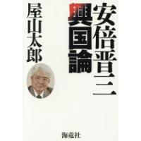 ご注文〜3日後までに発送予定(日曜を除く) 本 ISBN:9784759314700 屋山太郎/著 ...
