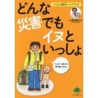 本[ムック] ISBN:9784778050146 徳田竜之介/監修 出版社:小学館クリエイティブ ...