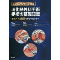 消化器外科手術手術の基礎知識 イラストと動画で学ぶ手術の基本