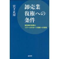 ご注文〜3日後までに発送予定(日曜を除く) 本 ISBN:9784785503710 宮下正房/著 ...