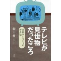 ご注文〜3日後までに発送予定(日曜を除く) 本 ISBN:9784787233998 飯田豊/著 出...