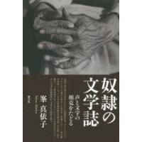 本 ISBN:9784787292483 峯真依子/著 出版社:青弓社 出版年月:2018年04月 ...