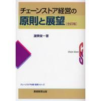 ご注文〜3日後までに発送予定(日曜を除く) 本 ISBN:9784788906310 渥美俊一/著 ...