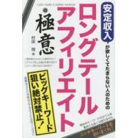 ご注文〜3日後までに発送予定(日曜を除く) 本 ISBN:9784798043821 村田翔/著 出...