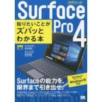 ぐるぐる王国2号館 ヤフー店 - Surface Pro 4知りたいことがズバッとわかる本|Yahoo!ショッピング