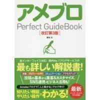 ご注文〜3日後までに発送予定(日曜を除く) 本 ISBN:9784800711625 榎本元/著 出...