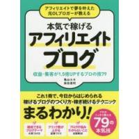 本 ISBN:9784800720511 亀山ルカ/著 染谷昌利/著 出版社:ソーテック社 出版年月...