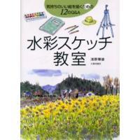 ご注文〜3日後までに発送予定(日曜を除く) 本 ISBN:9784817032027 浅野輝雄/著 ...