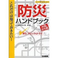 ご注文〜3日後までに発送予定(日曜を除く) 本 ISBN:9784820802730 防災教育を考え...