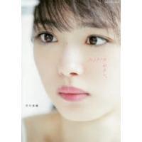 本[ムック] ISBN:9784821167517 市川美織/〔著〕 出版社:ぶんか社 出版年月:2...