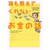 本 ISBN:9784861139499 うだひろえ/著 泉正人/監修 出版社:サンクチュアリ・パブ...