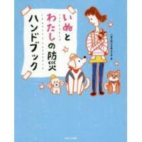 本 ISBN:9784865061666 いぬの防災を考える会/著 出版社:パルコエンタテインメント...