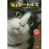 ご注文〜3日後までに発送予定(日曜を除く) 本 ISBN:9784865720167 雨樹一期/写真...