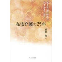 ご注文〜3日後までに発送予定(日曜を除く) 本 ISBN:9784871773263 藤野絢/著 出...
