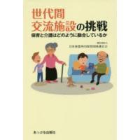 ご注文〜3日後までに発送予定(日曜を除く) 本 ISBN:9784871773386 日本事業所内保...