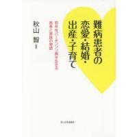 ご注文〜3日後までに発送予定(日曜を除く) 本 ISBN:9784871773416 秋山智/編著 ...