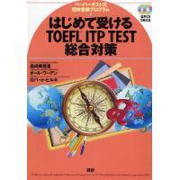 CDブック ISBN:9784876152056 島崎美登里/著 ポール・ワーデン/著 ロバート・ヒ...
