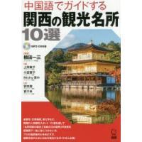 CDブック ISBN:9784876153350 植田 一三 編著 上田 敏子 他著 出版社:語研 ...