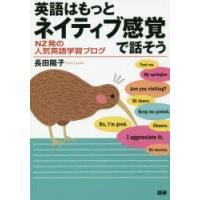 その他 ISBN:9784876153381 長田 陽子 出版社:語研 出版年月:2018年06月 ...