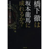 ご注文〜3日後までに発送予定(日曜を除く) 本 ISBN:9784884697594 飛岡健/著 出...