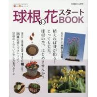 ご注文〜3日後までに発送予定(日曜を除く) 本[ムック] ISBN:9784886163257 出版...