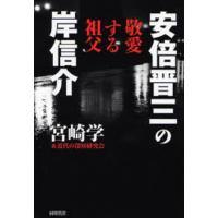 ご注文〜3日後までに発送予定(日曜を除く) 本 ISBN:9784886835864 宮崎 学 著 ...