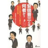 ご注文〜3日後までに発送予定(日曜を除く) 本 ISBN:9784895001854 安倍晋三を考え...
