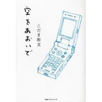 ご注文〜3日後までに発送予定(日曜を除く) 本 ISBN:9784902800159 こだま和文/著...