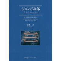 ご注文〜3日後までに発送予定(日曜を除く) 本 ISBN:9784905194804 中濱京/著 出...