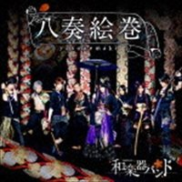 種別:CD 和楽器バンド 解説:2014年4月に発売されたメジャー・デビュー・アルバム『ボカロ三昧』...