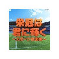 サマーCP オススメ商品 種別:CD (教材) 解説:いつの時代にも行われるだろう、日本の生活を基準...