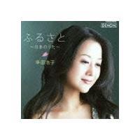 """種別:CD 幸田浩子(S) 解説:ソプラノ歌手、幸田浩子が歌う""""日本の歌""""を収めたアルバム。オペラを..."""