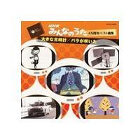 ★サマーCP オススメ商品 種別:CD (キッズ) 解説:昭和36年にスタートしたNHK「みんなのう...