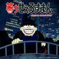 種別:CD 田中公平 解説:1989年に放送されたTVアニメ『笑ゥせぇるすまん』の劇中BGMが初のC...