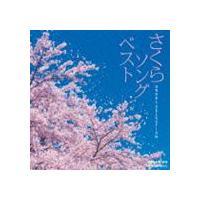 """種別:CD (オルゴール) 解説:「オルゴール・セレクション」シリーズより、""""さくらソング""""を集めた..."""