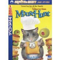 種別:DVD ネイサン・レイン ゴア・ヴァービンスキー 解説:古い屋敷に住むイタズラネズミと、ネズミ...