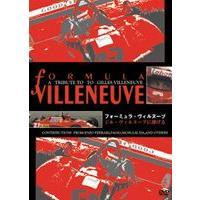 種別:DVD 解説:F1史にその名を刻む心のチャンピオン、ジル・ヴィルヌーブに捧げる初のトリビュート...