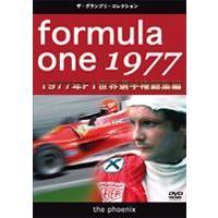 種別:DVD 解説:1977年、F1は新時代の到来を予感させる戦いが続いた。ラウダは不死鳥のごとく鮮...