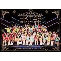 """種別:DVD HKT48 解説:日本を代表する国民的アイドルグループ""""HKT48(エイチケーティー・..."""
