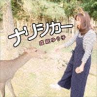 種別:CD 成底ゆう子 解説:家族、故郷への想いをテーマに、歌をとどけ続ける石垣島出身のシンガーソン...