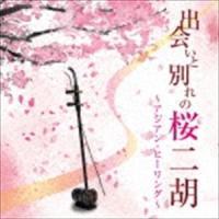 種別:CD 甘建民二胡トリオ 解説:J−POP、洋楽、映画音楽、クラシックを二胡とピアノ、ギター・マ...
