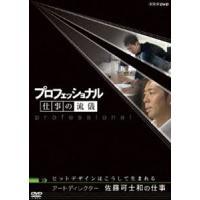 """種別:DVD 解説:2006年1月からNHK総合で放送、様々な分野の第一線で活躍する""""その道のプロ""""..."""