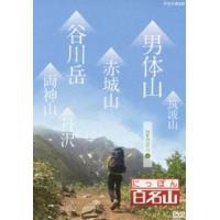 【DVD】 にっぽん百名山 シリーズ