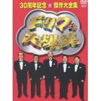 ドリフ大爆笑 30周年記念★傑作大全集 3枚組 DVD-BOX(フィギュアなし通常版) [DVD]