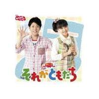 種別:CD (キッズ) 解説:1年に1回発売されるNHK「おかあさんといっしょ」恒例のベストアルバム...