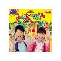 種別:CD (キッズ) 解説:2〜4歳児を対象にお兄さんお姉さんと一緒にスタジオで歌や体操を展開する...