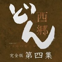 【Blu-ray】 西郷どん 完全版 第四集