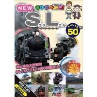 乗り物大好き!NEW SLスペシャル50 [DVD]
