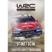 種別:DVD 解説:6ワークスが揃い、華々しく幕を開けた2005年WRC。圧倒的な強さで、連続勝利記...