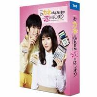 おカネの切れ目が恋のはじまり DVD-BOX (初回仕様) [DVD]